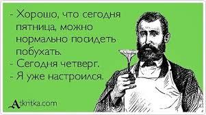 22024 - Пить или не пить? - пятничная алкогольная тема )))