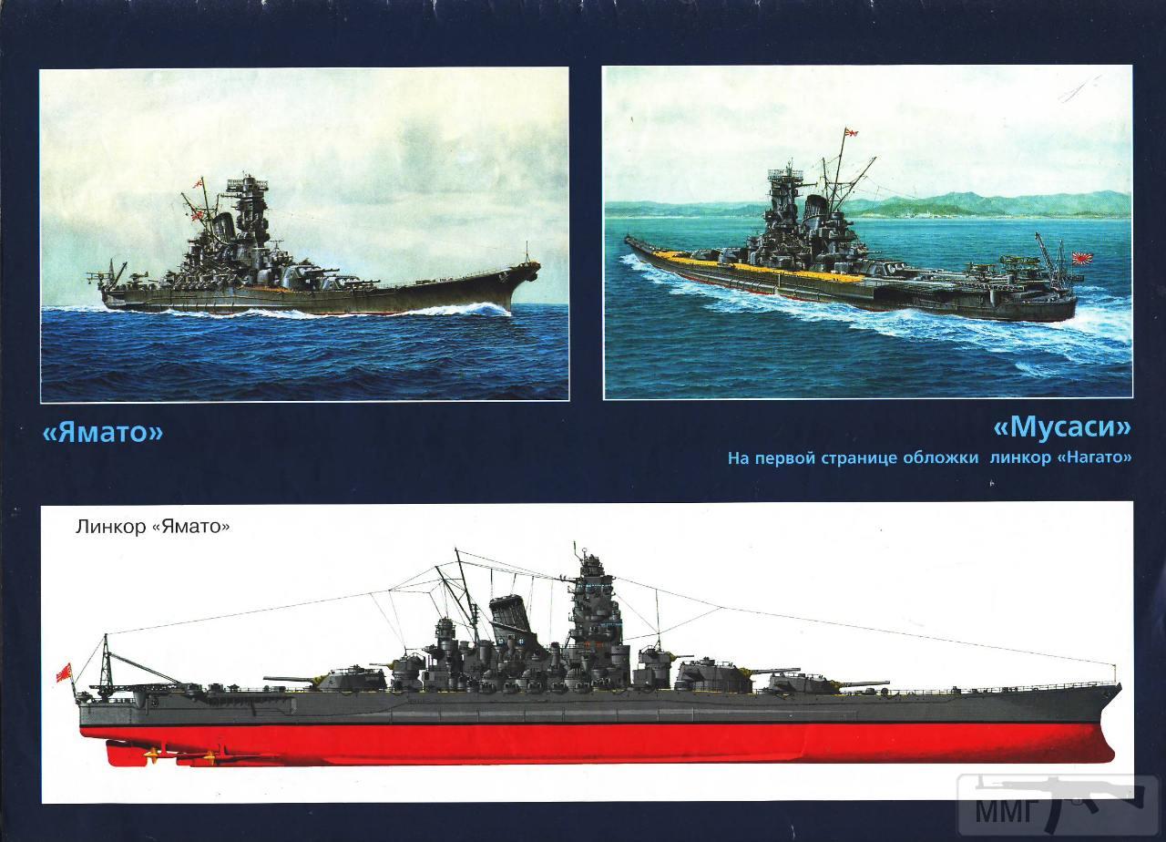 22407 - Японский Императорский Флот