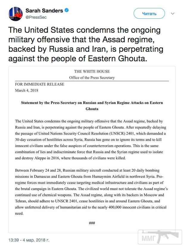 23109 - Сирия и события вокруг нее...