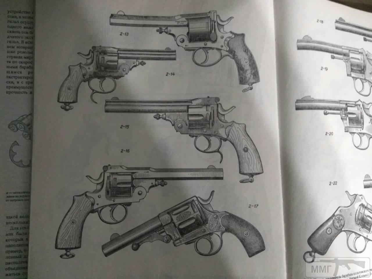 23203 - Револьвер, помогите !!!!