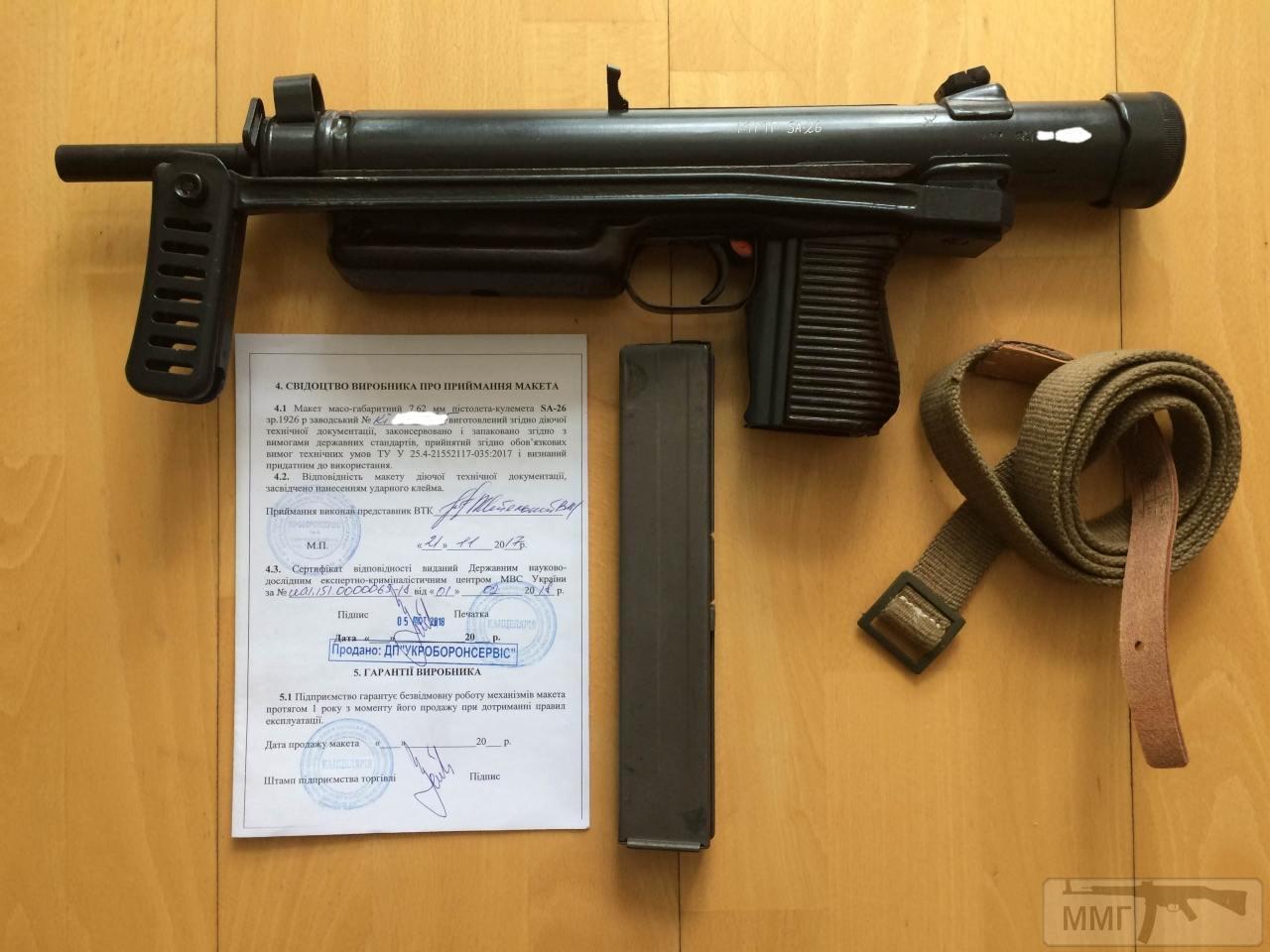 23422 - ММГ пистолет-пулемёт SA-26