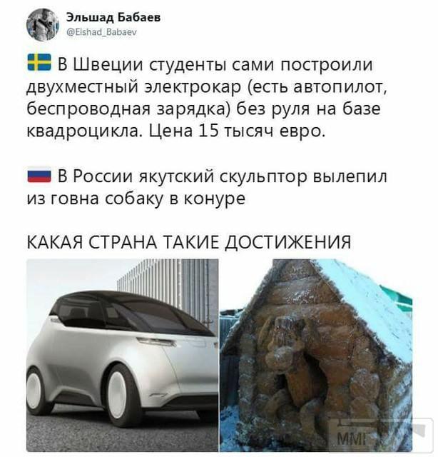 23440 - А в России чудеса!