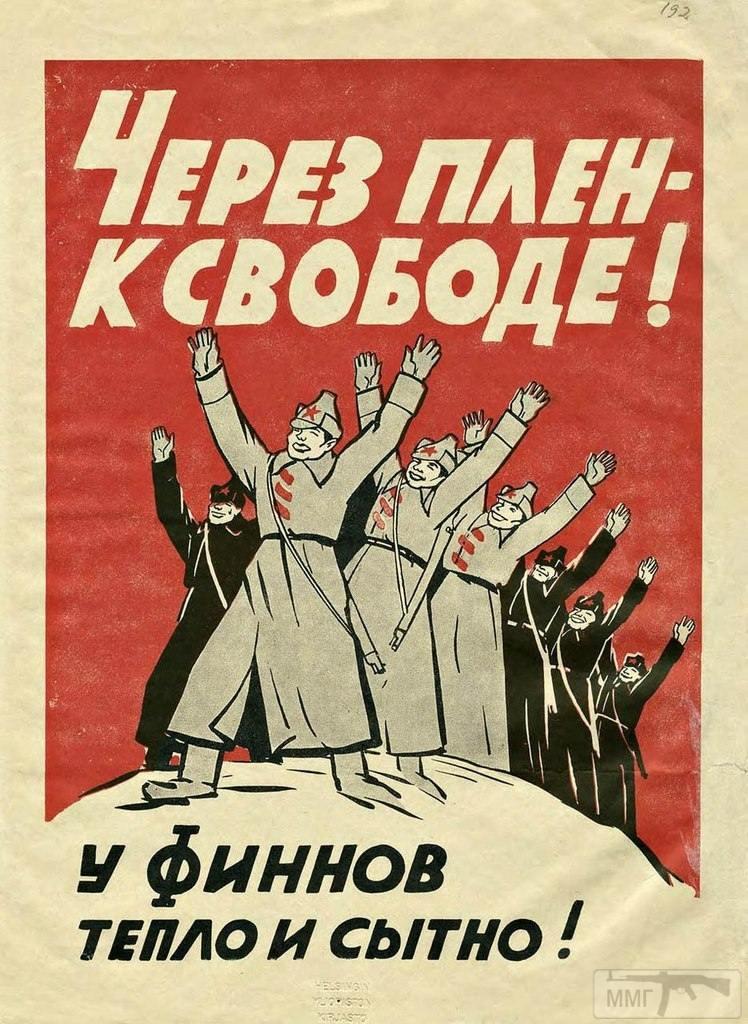 23715 - Зимняя война (1939-1940)