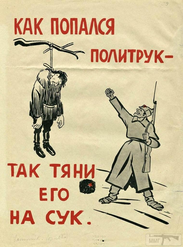 23718 - Зимняя война (1939-1940)