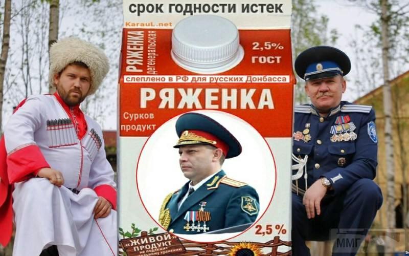 23777 - Оккупированная Украина в фотографиях (2014-...)
