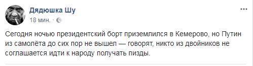23982 - А в России чудеса!