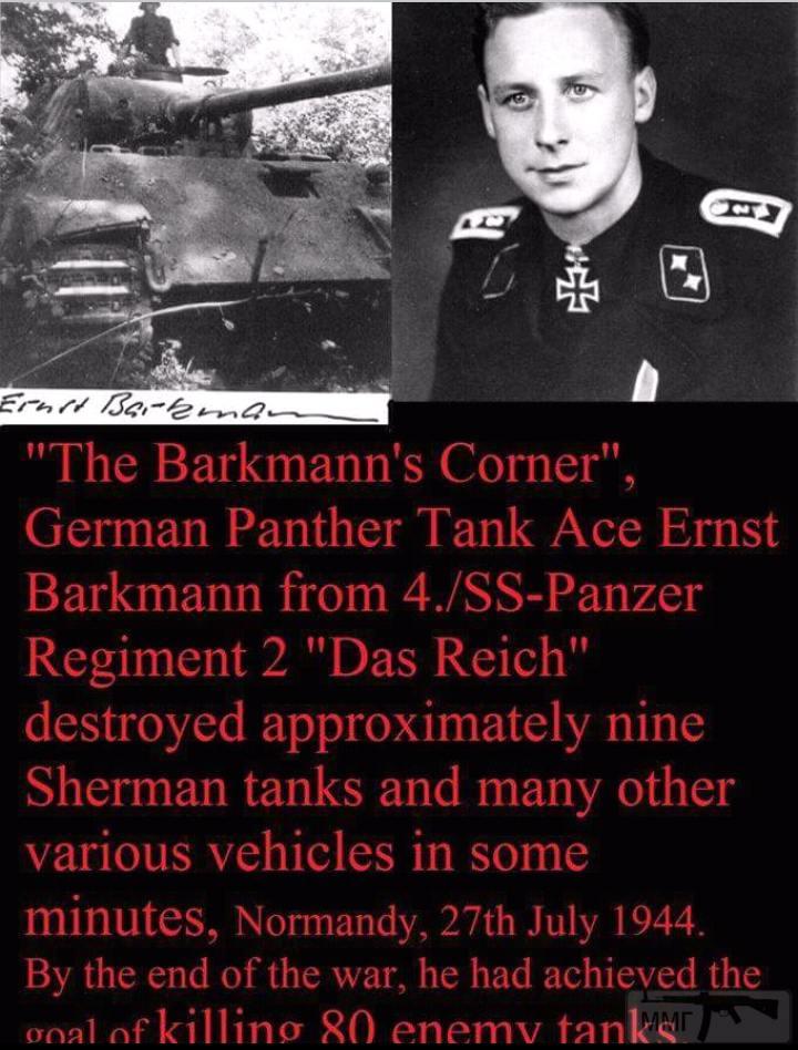 24021 - Великие и не очень танкисты Германии