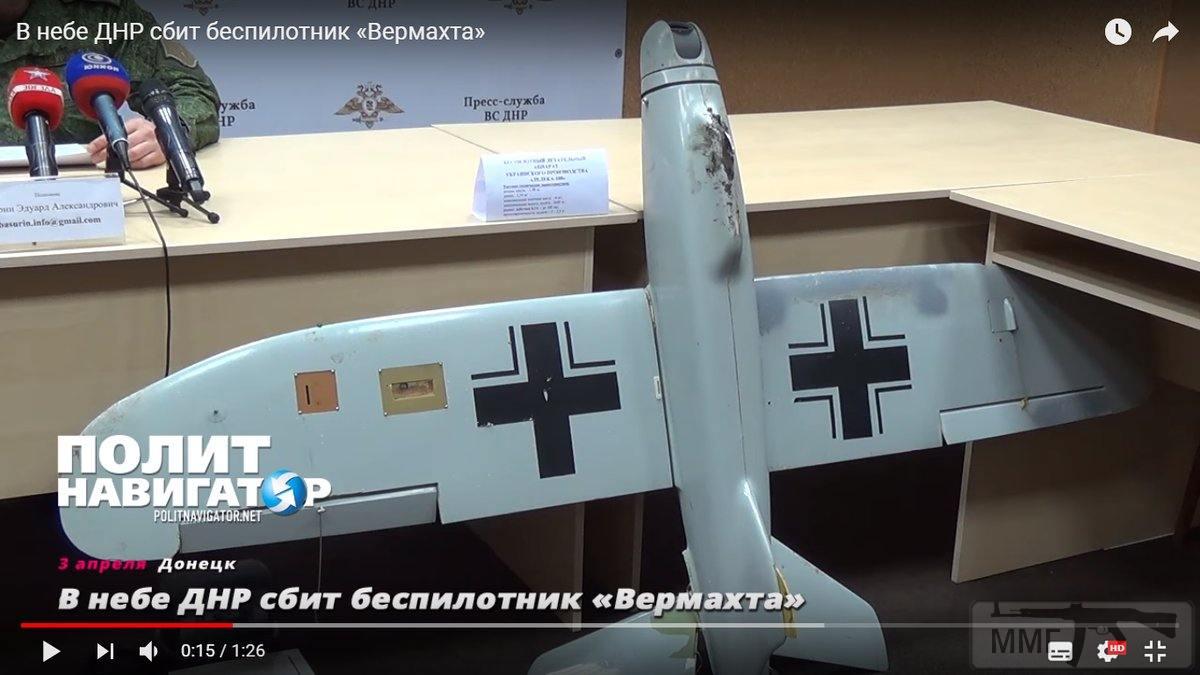 24269 - Командование ДНР представило украинский ударный беспилотник Supervisor SM 2, сбитый над Макеевкой