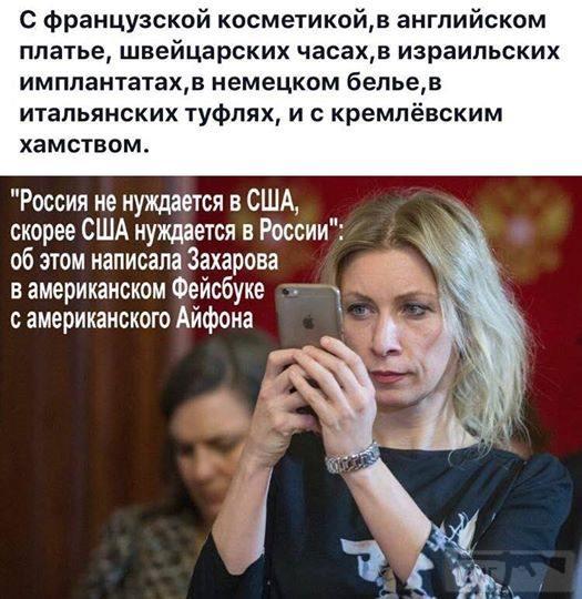 24291 - А в России чудеса!