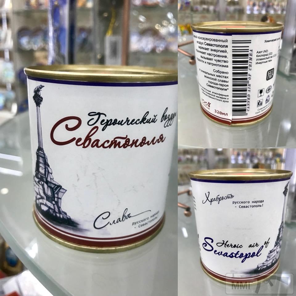 25033 - Пра Крым ))))