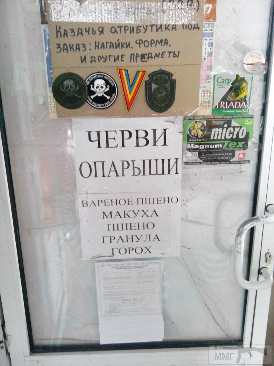 25176 - Оккупированная Украина в фотографиях (2014-...)