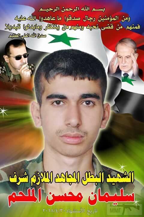 25516 - Сирия и события вокруг нее...