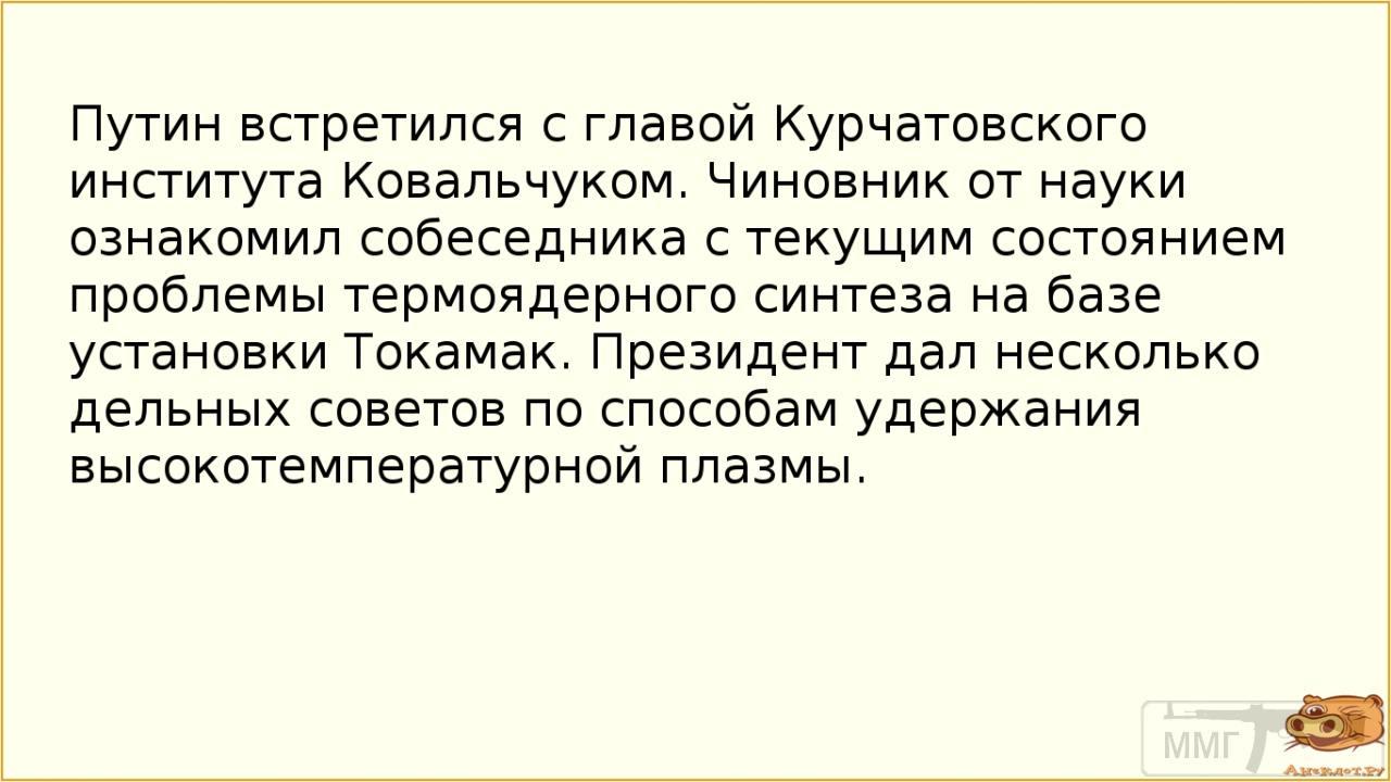 25914 - А в России чудеса!
