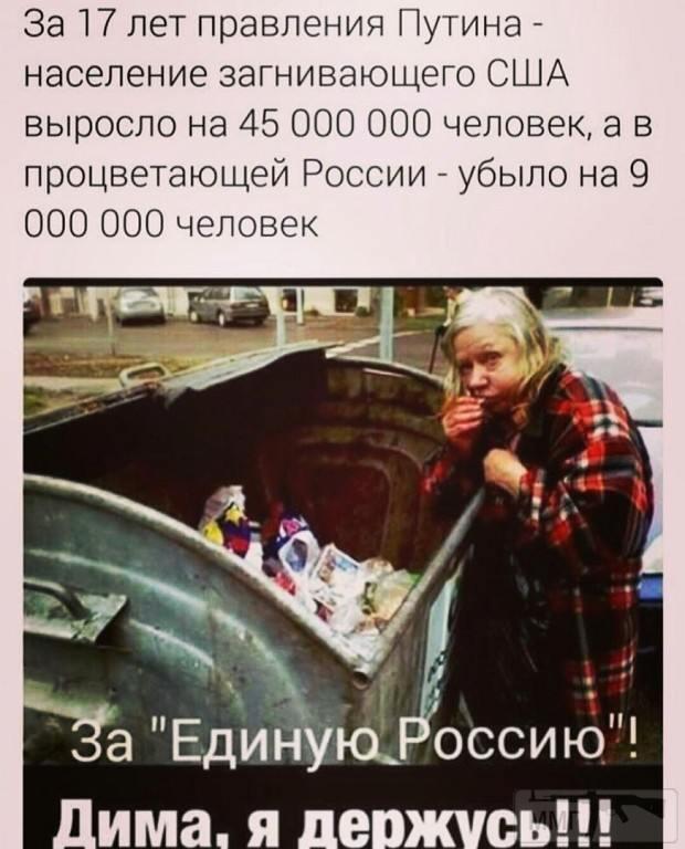 25981 - А в России чудеса!