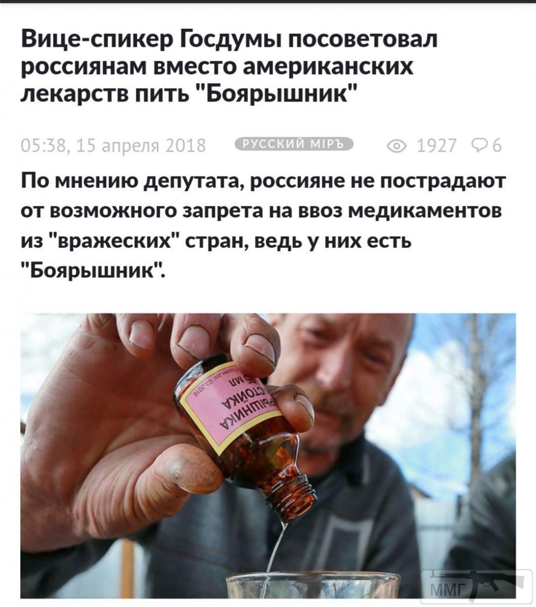25982 - А в России чудеса!