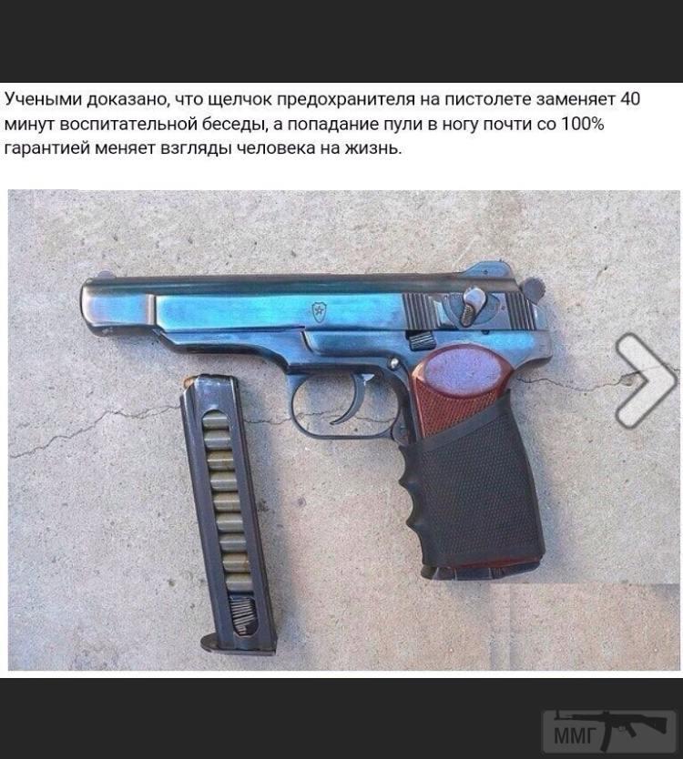 26002 - Законодательство об оружии под патрон флобера
