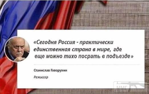 26538 - А в России чудеса!