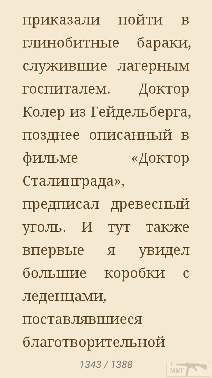 26924 - Врач из Сталинграда