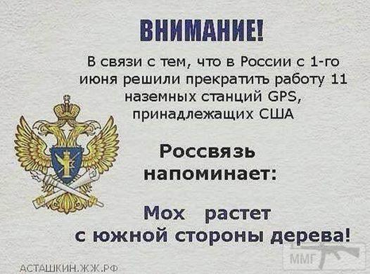 27952 - А в России чудеса!