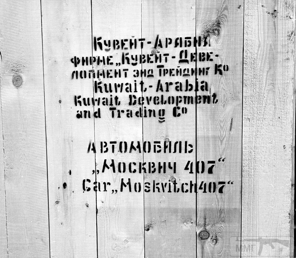 28102 - Автопром СССР