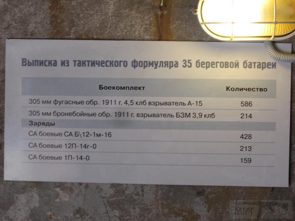 2930 - Немецкая артиллерия Севастополь 2011