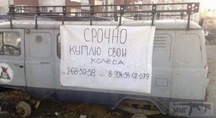 29386 - А в России чудеса!