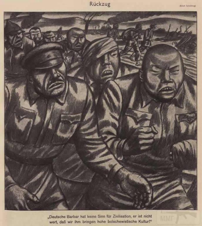 2955 - Немецкие варвары являются отбросами цивилизации и совершенно не заслуживают того, чтобы мы стали нести им высокую большевистскую культуру!