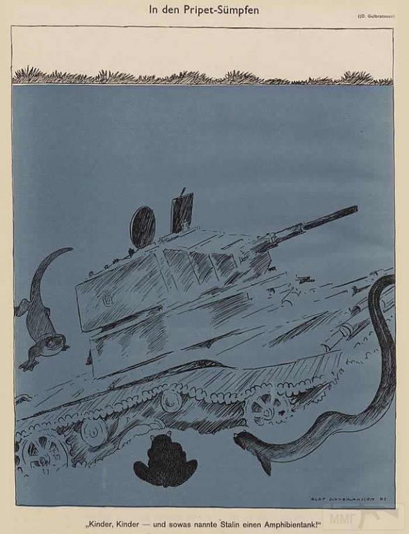 2956 - Дети, дети - это есть так названный Сталиным советский плавающий танк!