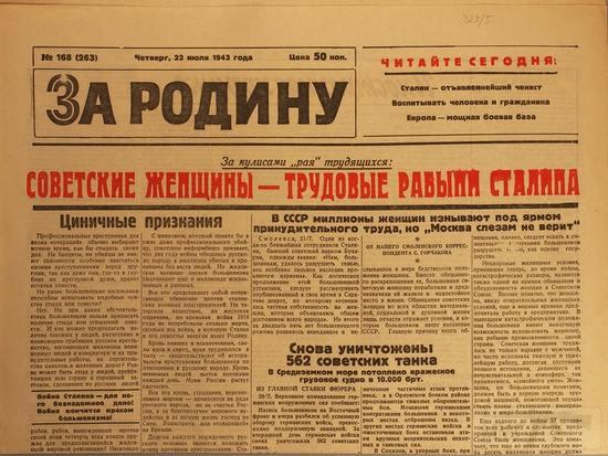 2961 - Пропаганда и контрпропаганда второй мировой