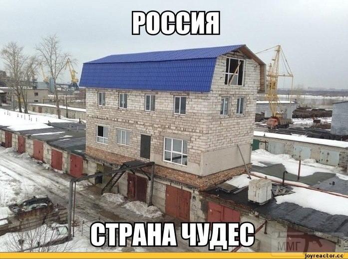 29615 - А в России чудеса!