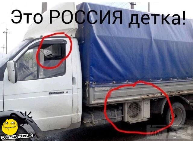 29619 - А в России чудеса!