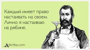 29662 - Пить или не пить? - пятничная алкогольная тема )))