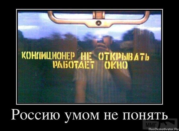 29666 - А в России чудеса!