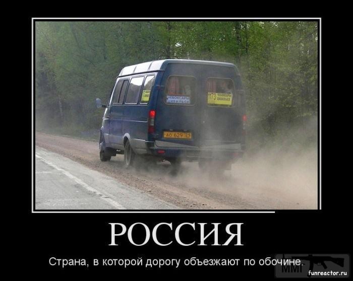 29668 - А в России чудеса!