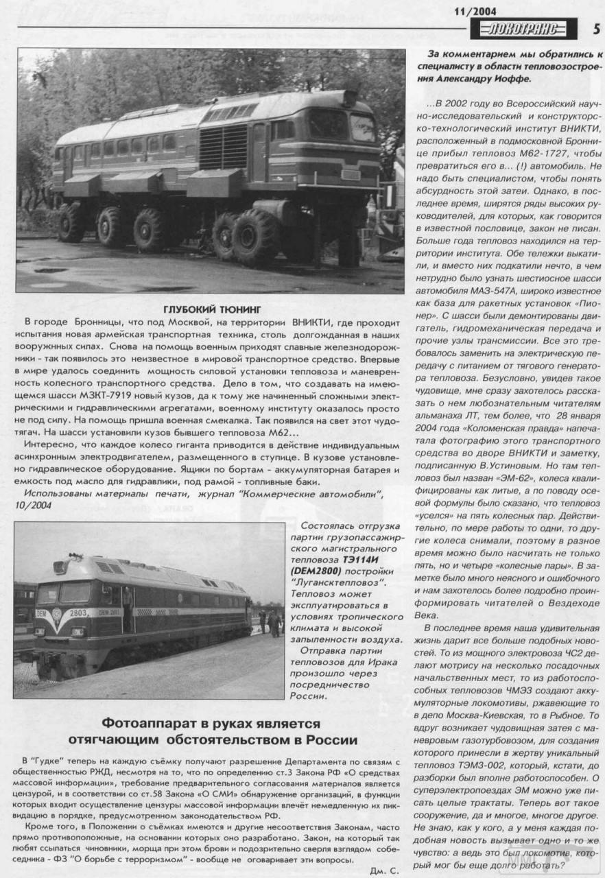 29734 - А в России чудеса!
