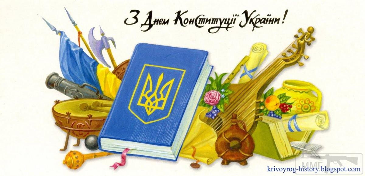 30035 - C Днем Конституции Украины!