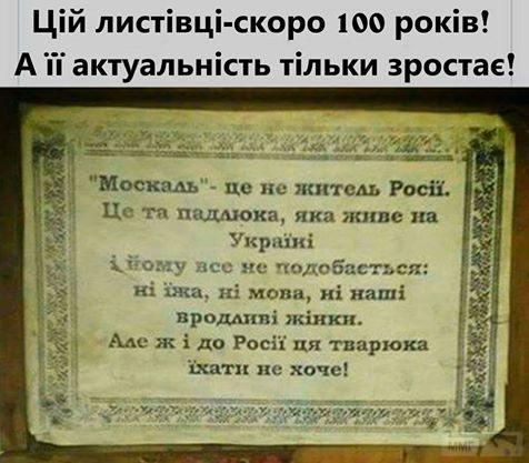 30098 - Украинцы и россияне,откуда ненависть.