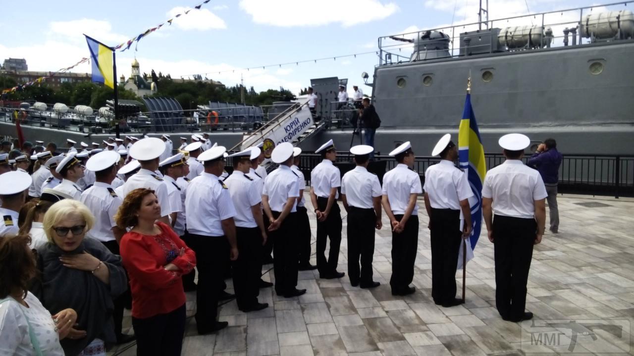 30236 - Военно-Морские Силы Вооруженных Сил Украины