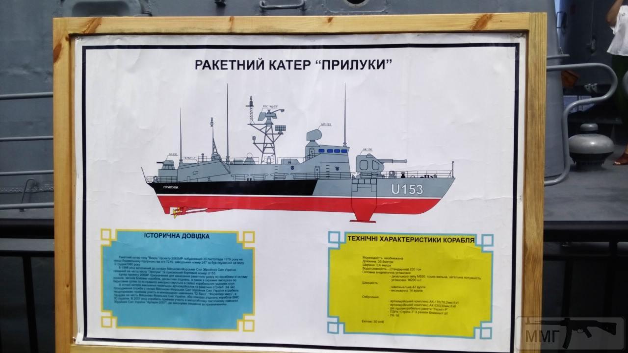 30252 - Военно-Морские Силы Вооруженных Сил Украины