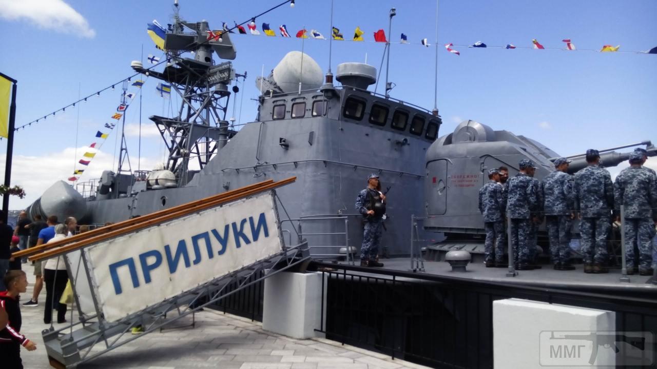 30253 - Военно-Морские Силы Вооруженных Сил Украины