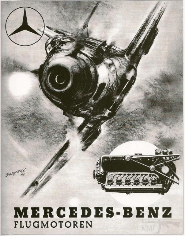 3028 - Реклама в Третьем рейхе