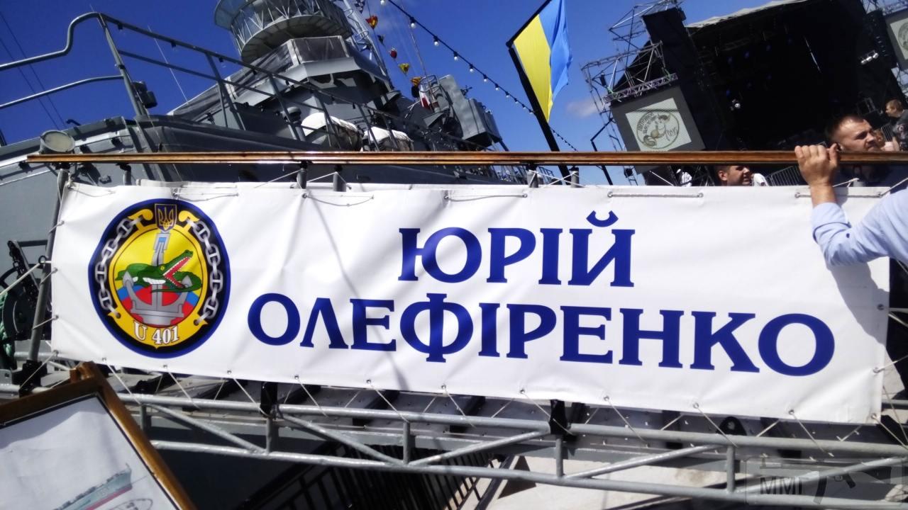 30289 - Военно-Морские Силы Вооруженных Сил Украины