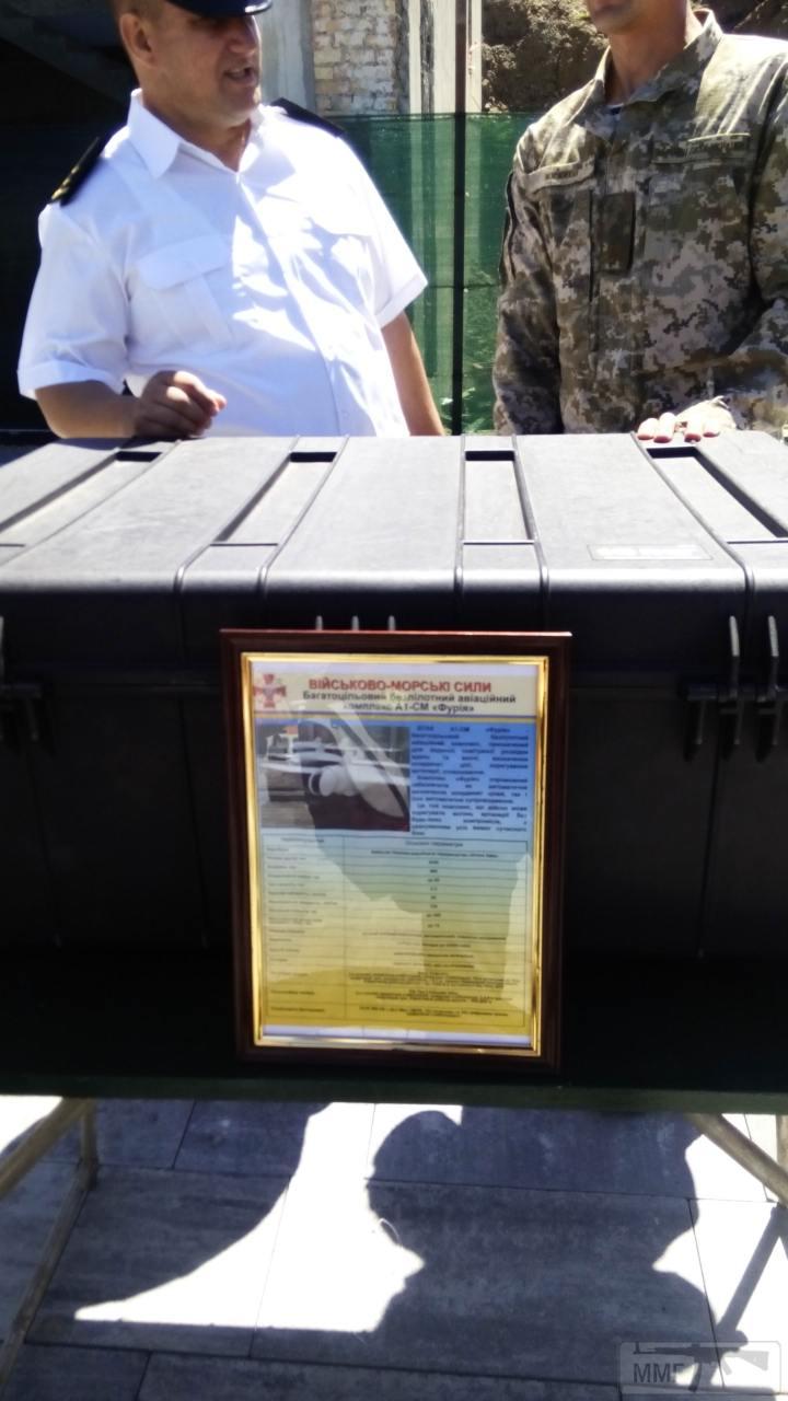 30294 - Военно-Морские Силы Вооруженных Сил Украины