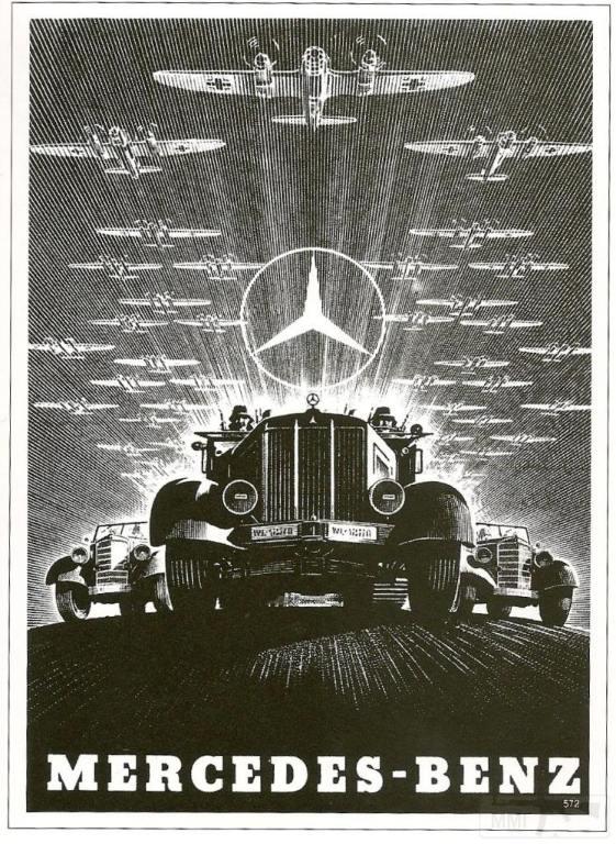 3031 - Реклама в Третьем рейхе