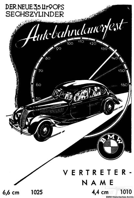 3033 - Реклама в Третьем рейхе