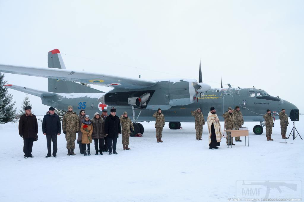 3050 - Воздушные Силы Вооруженных Сил Украины