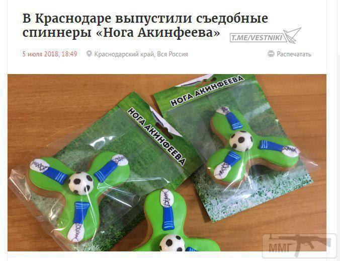 30620 - А в России чудеса!