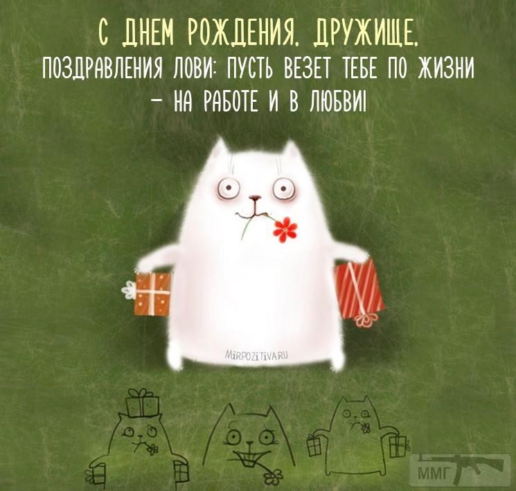 30813 - С Днюхой, Барражер !!!!!!!