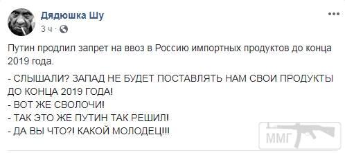 30979 - А в России чудеса!