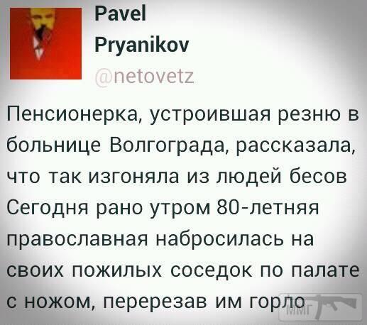 30980 - А в России чудеса!